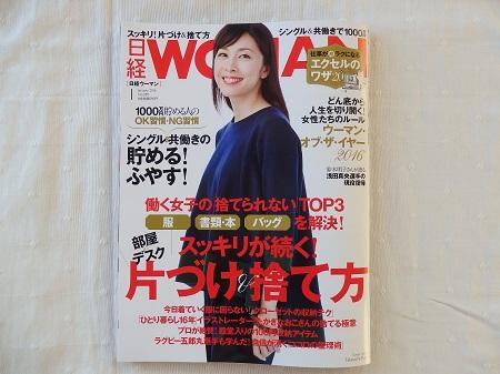 雑誌日経ウーマン