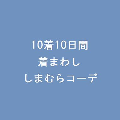 10着10日間コーデ