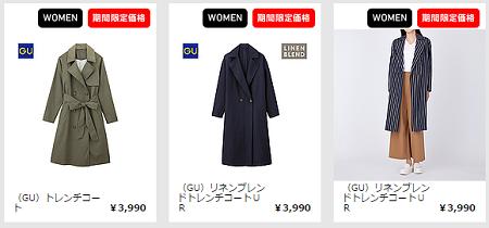 GU(ジーユー)限定価格