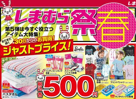 しまむらチラシ500円3/30