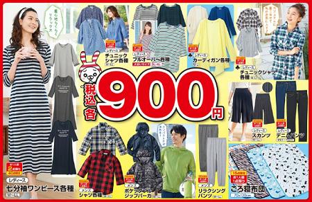 しまむらチラシ900円3/30