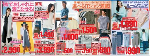 ユニクロチラシ4/1Tシャツ