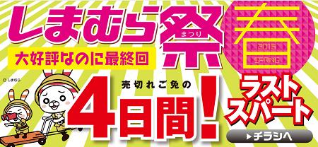 しまむらチラシ4/2トップ