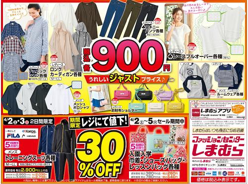 しまむらチラシ900円4/2