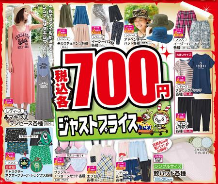 700円均一しまむらチラシ7/20