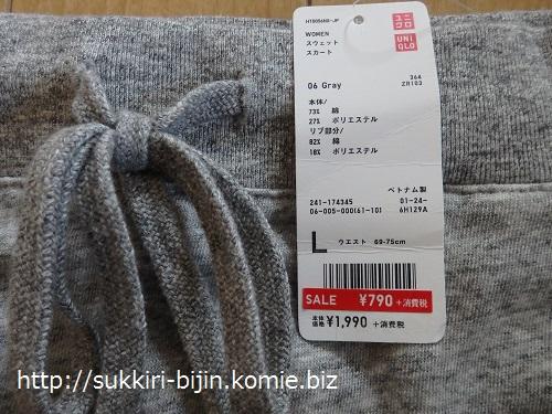 ユニクロスェットスカート価格