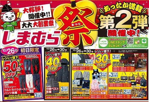 しまむら広告10/26TOP