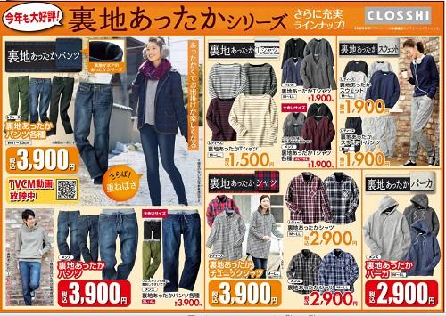 しまむら広告10/26closshi