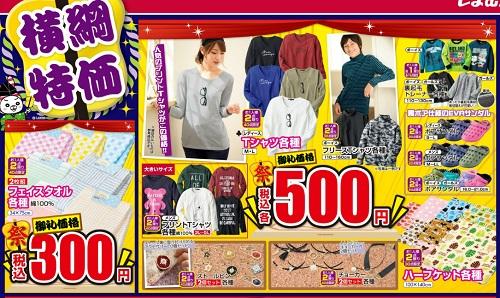 しまむら広告10/26均一500円