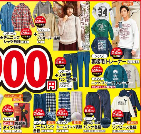 しまむら広告11/16 900円