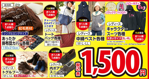 しまむら広告11/16