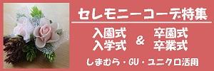 しまむら・GUを活用した卒園式・入学式のセレモニーコーデ