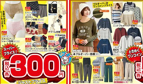 しまむら広告12/8
