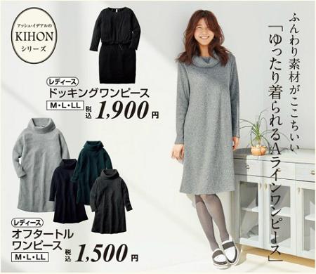しまむら広告12/14