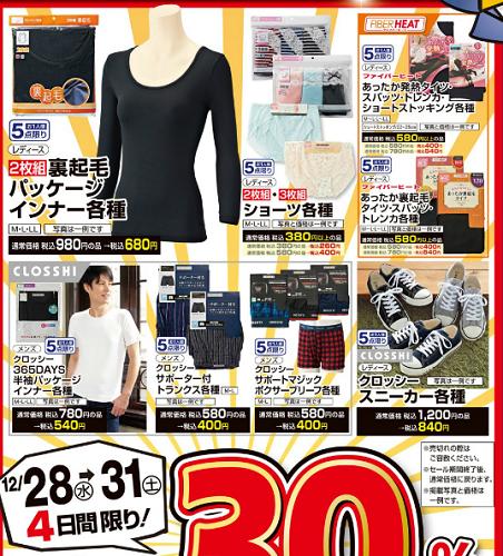しまむら広告12/28