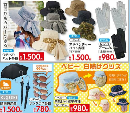 しまむら広告4/12