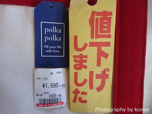 サンキ赤トートバッグ価格