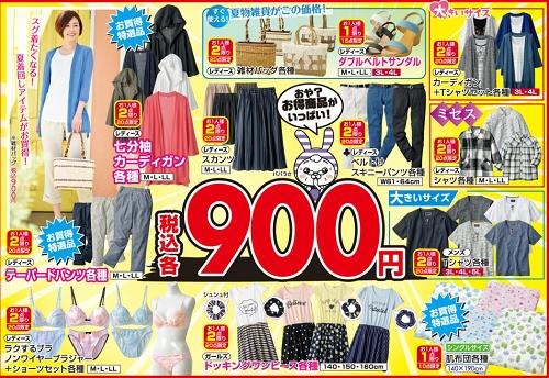 しまむら広告5/24