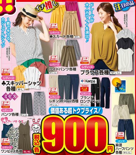 しまむら広告6/28