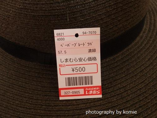 しまむら帽子値段