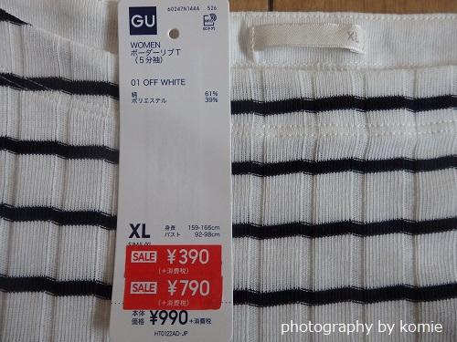 GUリブTシャツ価格