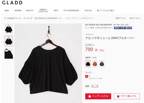 グラッド黒Tシャツ価格