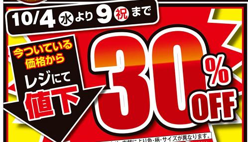 30%offロゴ