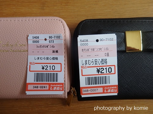 210円プライス