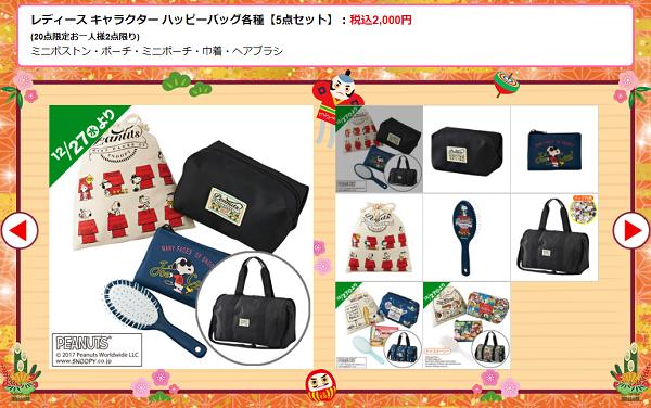 キャラクター2000円福袋