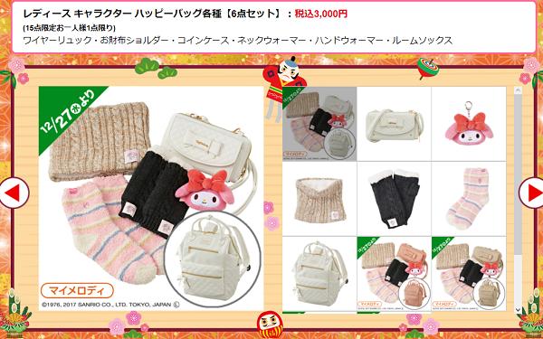 キャラクターバッグ福袋3000円
