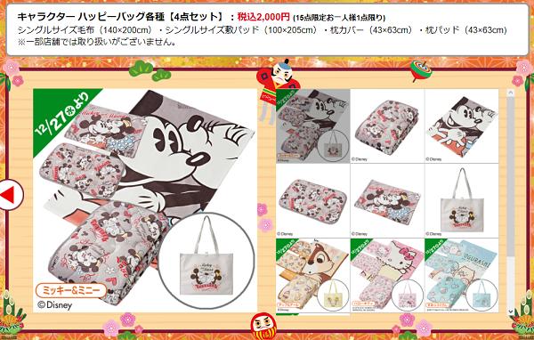 寝具キャラクター福袋2000円