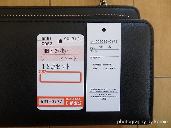 HKWL福袋お財布ショルダータグ