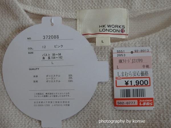 HKWLプルオーバー素材タグ