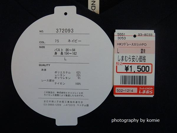 HKWLプルオーバー値札タグ