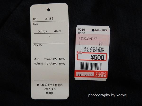 500円スウェットパンツ値札タグ