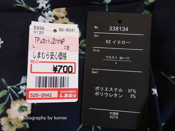 小花柄ワイドパンツ値段タグ