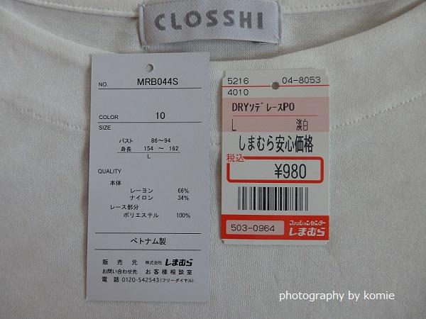 クロッシーTシャツ値段タグ