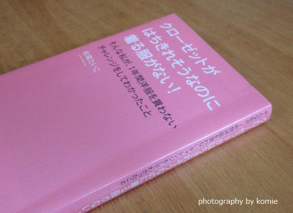 松尾さんのクローゼット本