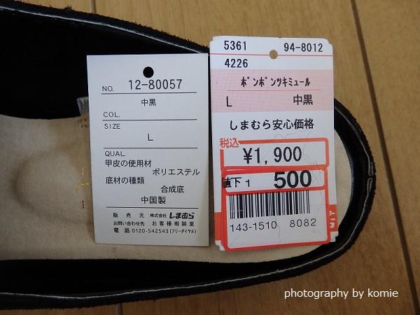 しまむらセール品500円ミュール値札