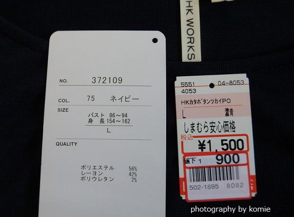 HKWLプルオーバー値札