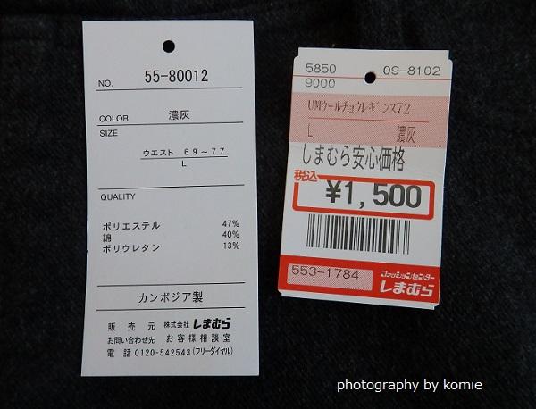 URAMOCOスキニーパンツ値札タグ