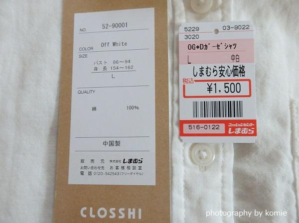 クロッシーオーガニックコットンプラス白シャツ値札