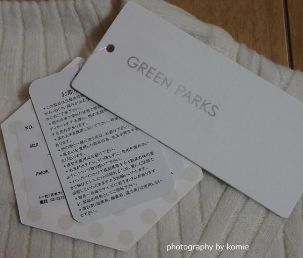 グリーンパークスタグ