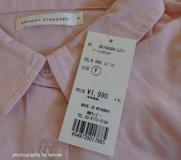ピンクシャツプライス