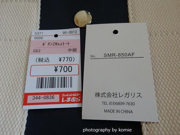 しまむら770円トートバッグ値札